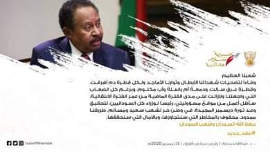 حمدوك : سأظل أعمل رئيساً للوزراء لكل السودانيين