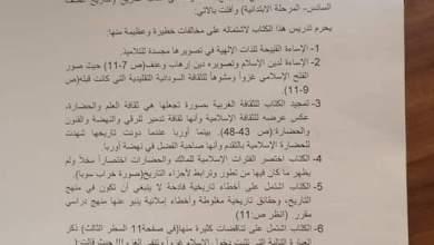 عاجل : مجمع الفقه الإسلامي يفتي بحرمة تدريس كتاب التاريخ !!.