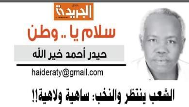 حيدر احمد خير الله يكتب : الشعب ينتظر والنخب :ساهية ولاهية!!