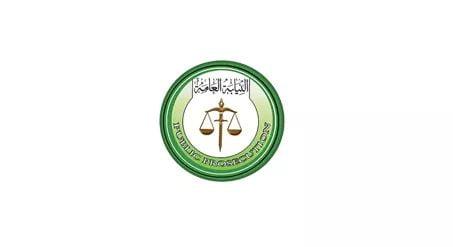 النيابة العامة - السودان