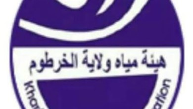 نداء لعمال مياه ولاية الخرطوم لمغادرة المحطات والآبار