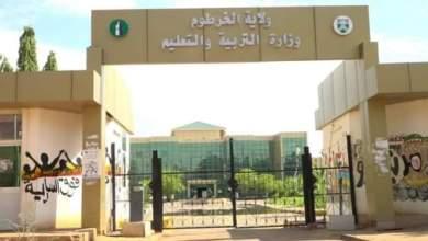 وزارة التربية والتعليم - ولاية الخرطوم