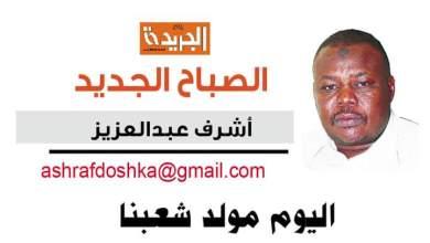 أشرف عبد العزيز يكتب : اليوم مولد شعبنا