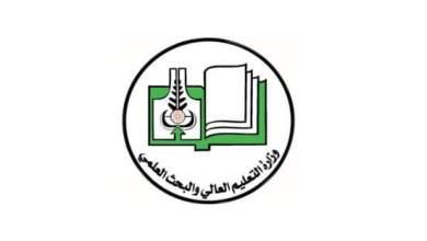 السودان : وزارة التعليم العالي والبحث العلمي