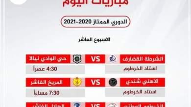 ثلاثة مباريات في الدوري الممتاز ومباراة واحدة في الوسيط