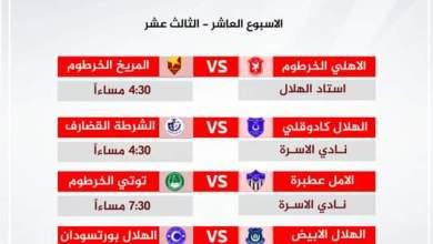 4 مباريات في الدوري الممتاز اليوم