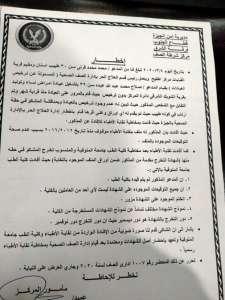 القبض على مصري مارس طب النساء والولادة 10 سنوات بلا شهادة