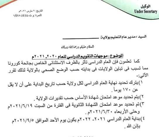 وزارة التربية والتعليم تحدد موعد امتحانات الشهادة السودانية