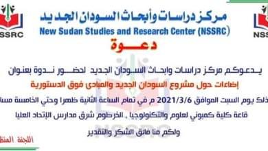 ندوة حول مشروع السودان الجديد غدا السبت بكلية كمبوني