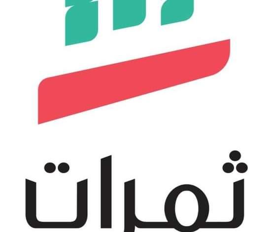 برنامج دعم الأسر السودانية (ثمرات)