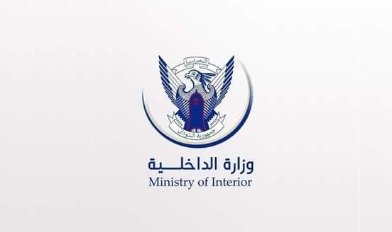 وزارة الداخلية السودانية