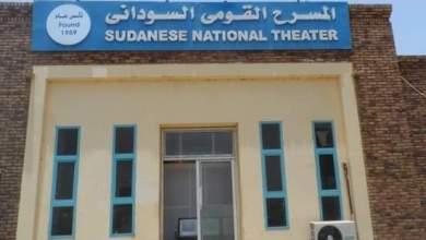 المسرح القومي السوداني