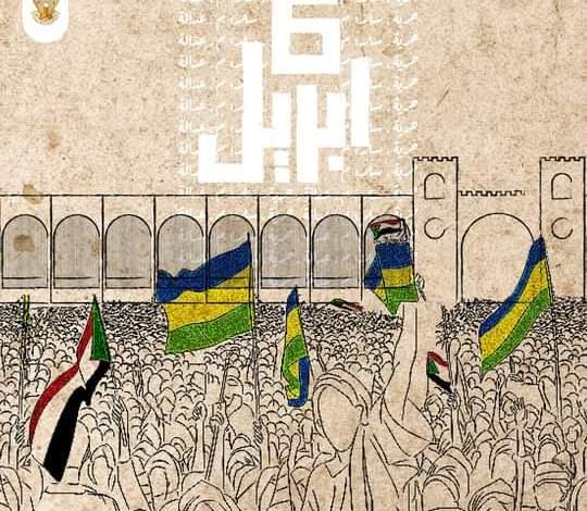 """""""السودان نيوز"""" تنشر كلمـة دولـة رئيس الوزراء د. عبد الله حمدوك في الذكرى الثانية للسـادس من ابريل"""