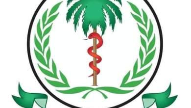 وزارة الصحة الاتحادية - السودان