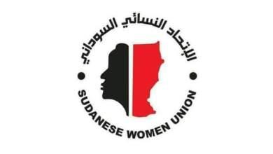 الإتحاد النسائي السوداني