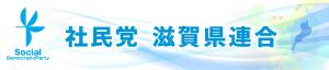 ヘッダ画像 社民党滋賀県連合 タイトルとマーク