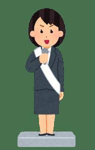 立候補する女性のイラスト