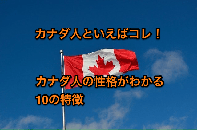image-canadian-personality-2