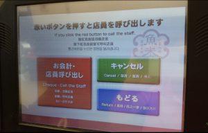 image-sushi-uobei-2