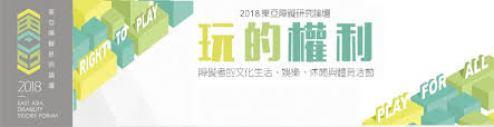 「2018東亞障礙研究論壇:玩的權利」主題文宣設計圖