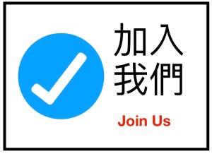 藍色圓圈內有個白色打勾標誌。文字:加入我們 Join Us。按此連結到入會資訊
