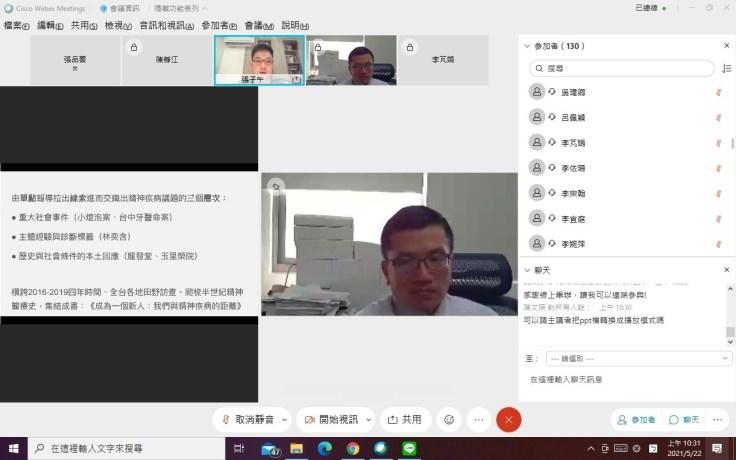 螢幕截圖:由張子午先生分享,螢幕左側為簡報內容,右側為主持人張恆豪老師