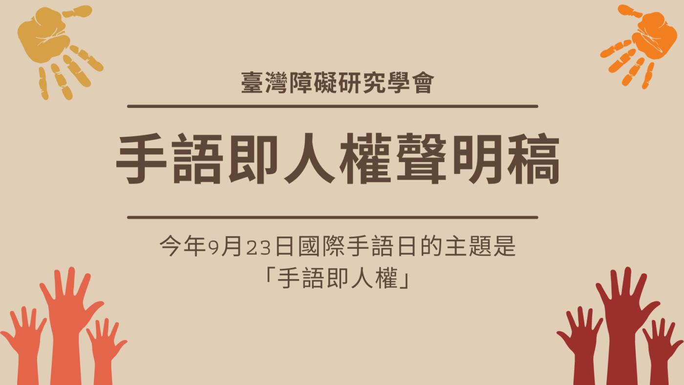 臺灣障礙研究學會 手語即人權聲明稿 3日國際手語日的主題是「手語即人權」