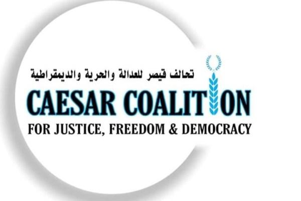 الاتحاد يحصل على نسخة رسالة من السلطات الأمريكية إلى تحالف قيصر للعدالة والحرية والديمقراطية