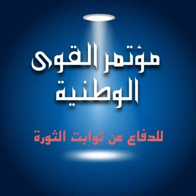"""البيان الذي صدر في ختام مؤتمر القوى الوطنية """"بيان الثورة السورية"""""""