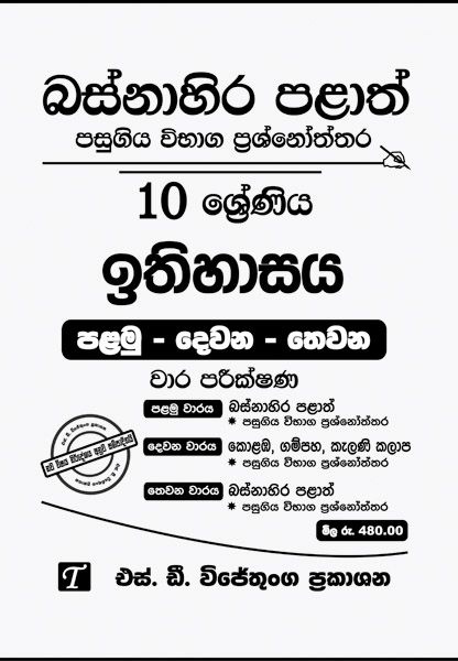 SD Wijethunga Publications