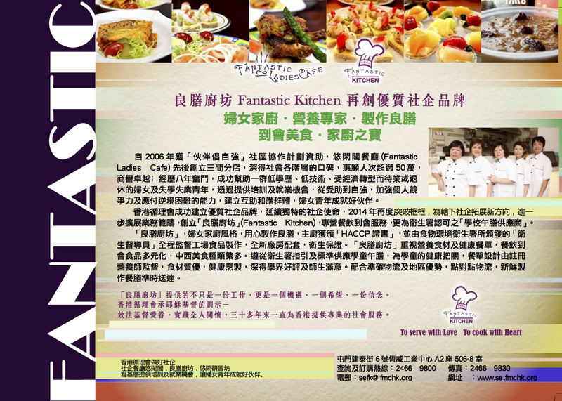 香港循理會做好社企