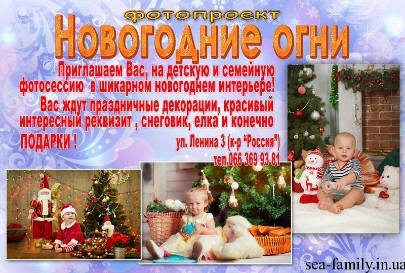 """фотопроект """"Новогодние огни"""""""