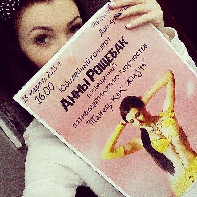 Юбилейный концерт Анны Рощебак