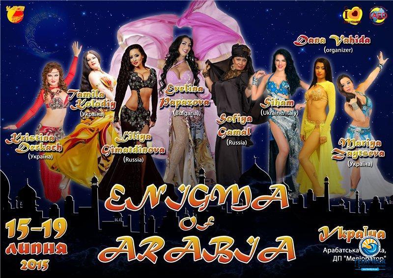 """Международный фестиваль восточного танца """"Enigma of Arabia"""" Кубок Арабата на Арабатской стрелке"""