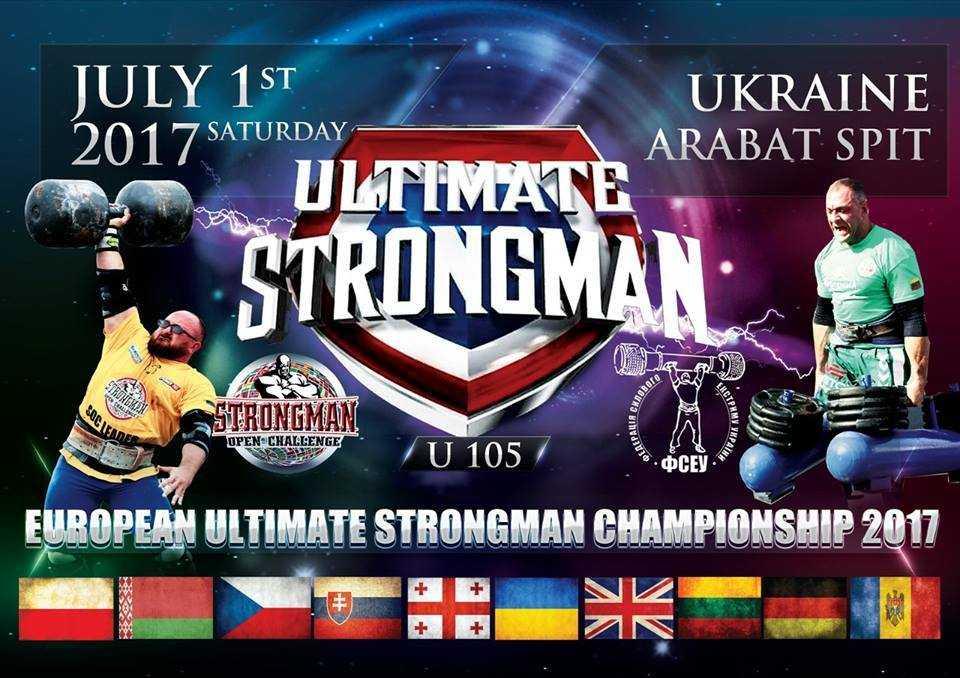 На Арабатской стрелке пройдет Чемпионат Европы по стронгмену