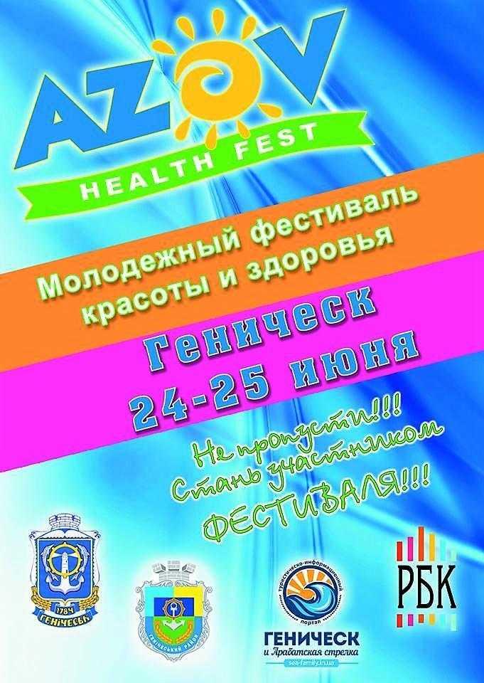 Azov Health Fest - 2017. ПЛАН МЕРОПРИЯТИЙ