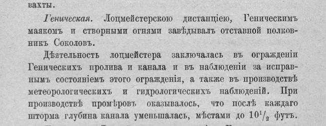 «Страж Азовского моря». История Генического маяка в лицах и документах.