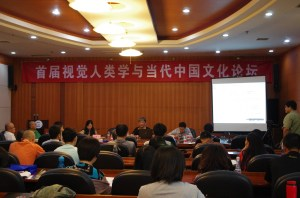 """Conference on """"Visual Anthropology and Contemporary Chinese Culture"""""""