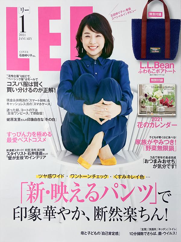 LEE 1月号 レスキュー美容アイテムに掲載