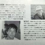 弥久保さん・渡辺克巳さん