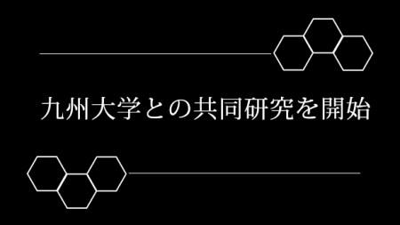 九州大学との共同研究を開始しました