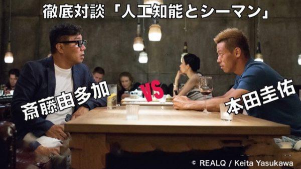 本田圭佑×斎藤由多加の対談が、 Amazonプライムビデオで配信スタート!