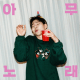 """Cover art for Zico's single """"Any Song"""" with Zico in front of white drapes with a red dixie cup and birthday hat"""