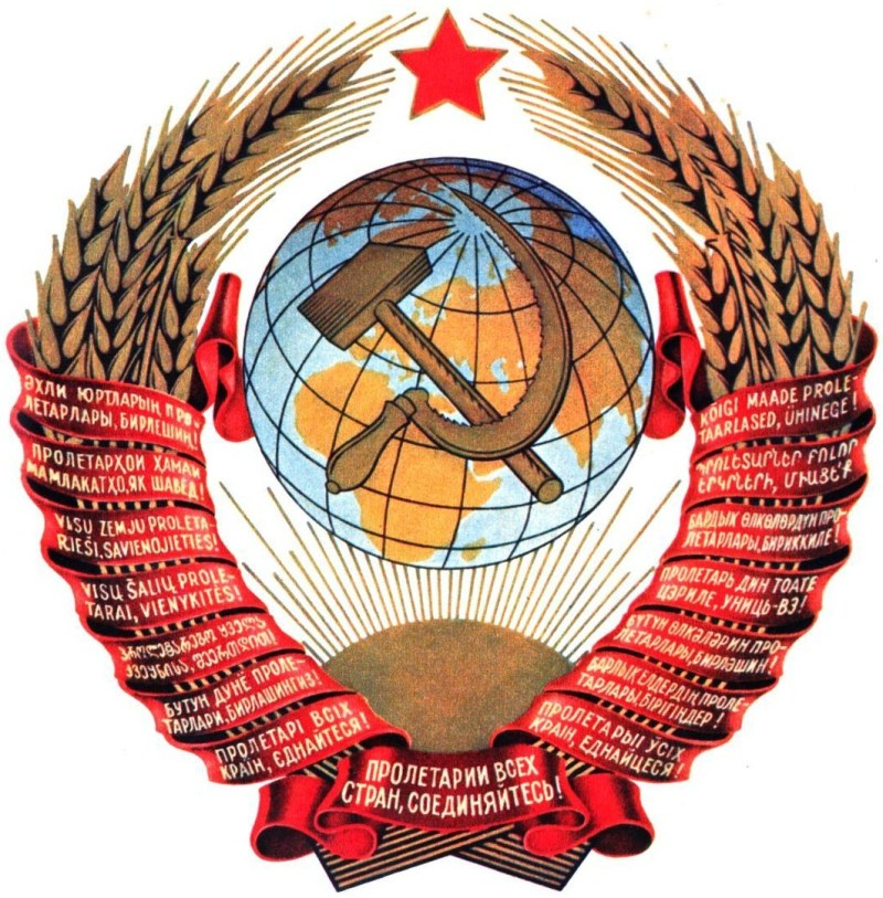 The state emblem of the USSR, circa 1956