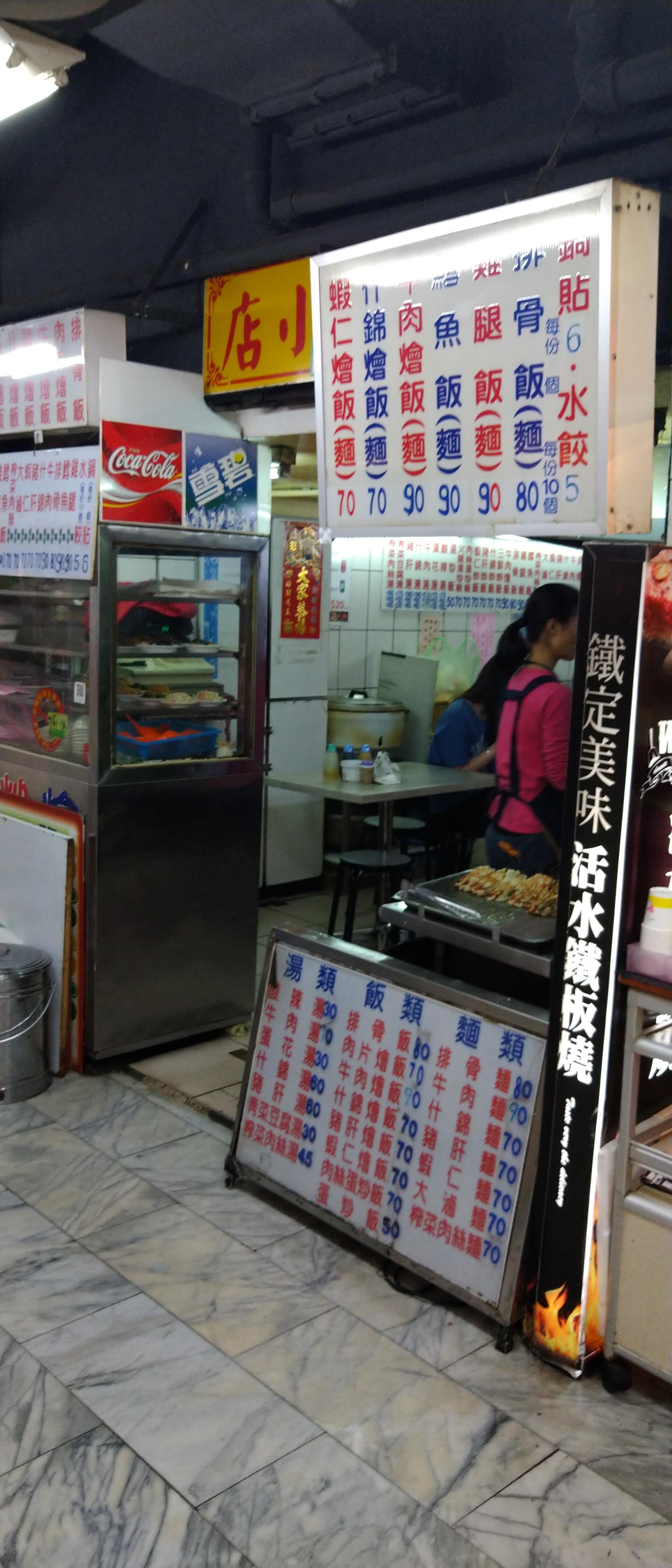 [食在臺北] 店小二(萬年B1) | 香港。臺北。上海