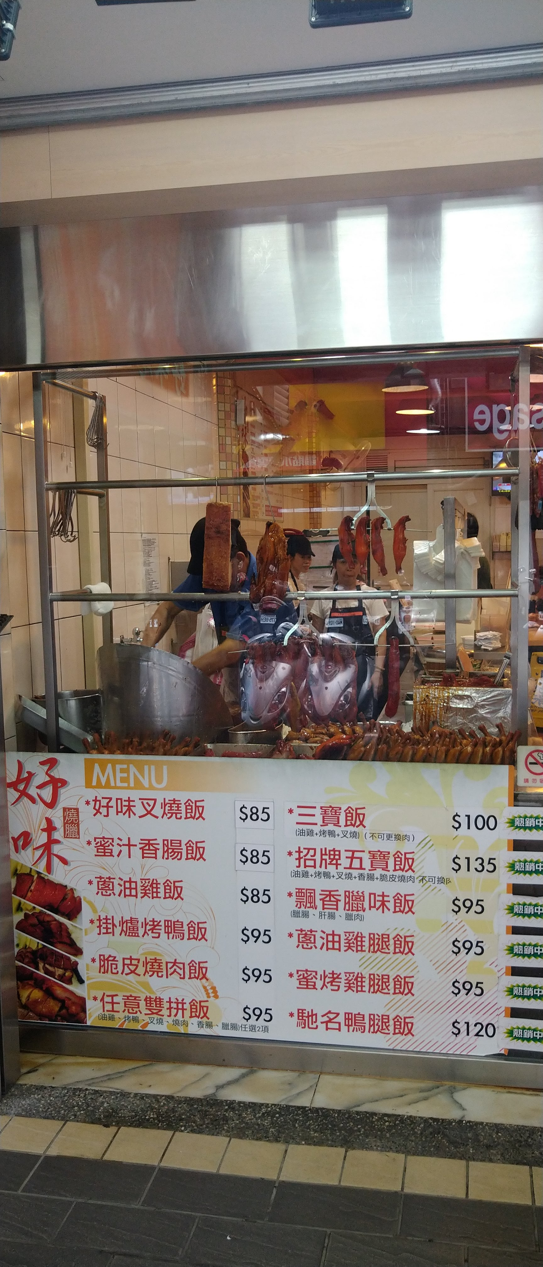 [食在臺北] 好味港式燒臘 (北車週邊) | 香港。臺北。上海