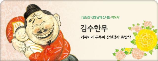 KimSooHanMooBook
