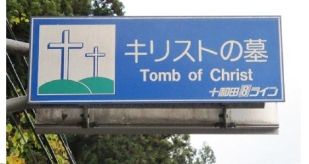 Jesus Cristo morreu e esta enterrado no Japão, é o que acreditam alguns japoneses