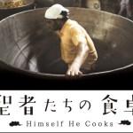 「聖者たちの食卓」毎日10万食!シク教黄金寺院の無料食堂【映画】