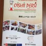 ペルーの料理と文化を体験 ペルーフェスティバル「OISHII PERU 美味しいペルー」
